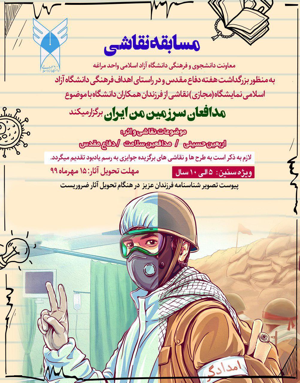برگزاری کارگاه مجازی نقاشی با عنوان (مدافعان سرزمین من ایران)