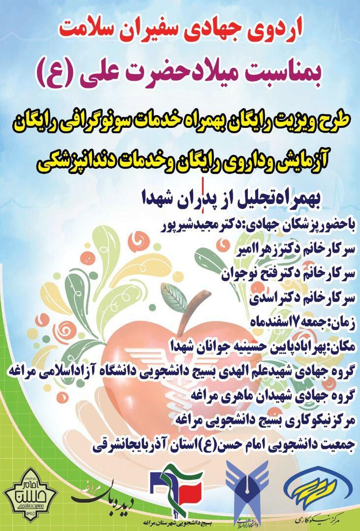برگزاری اردوی جهادی ((سفیران سلامت))