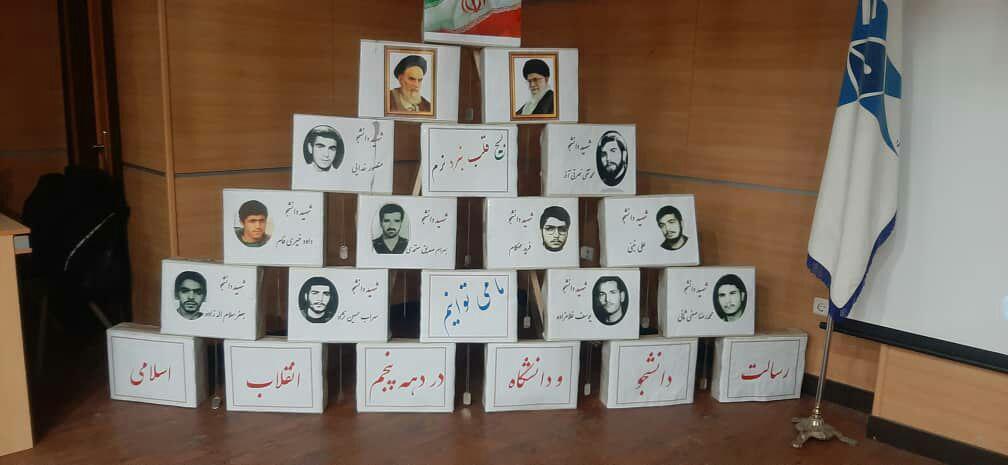 برگزاری نمایشگاه به مناسبت روز شهید