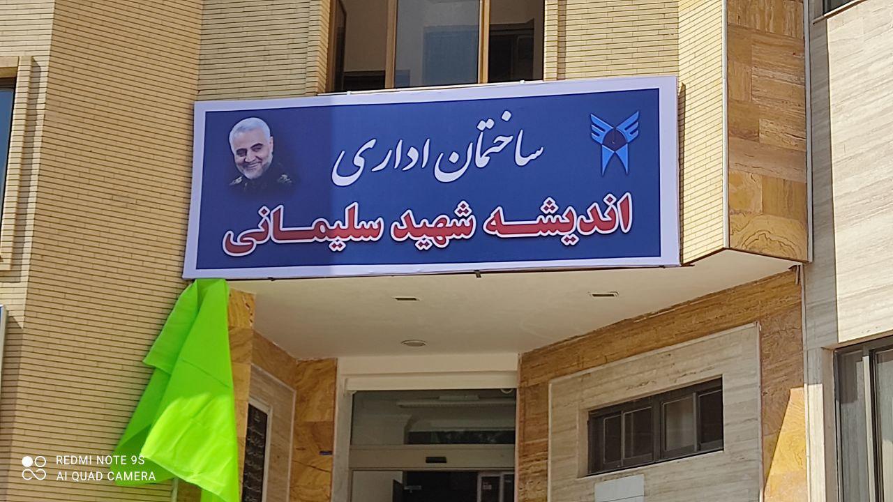 نامگذاری ساختمان اداری واحد مراغه