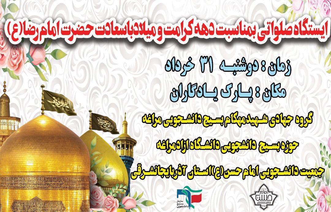 برپایی ایستگاه صلواتی میلاد امام رضا(ع)
