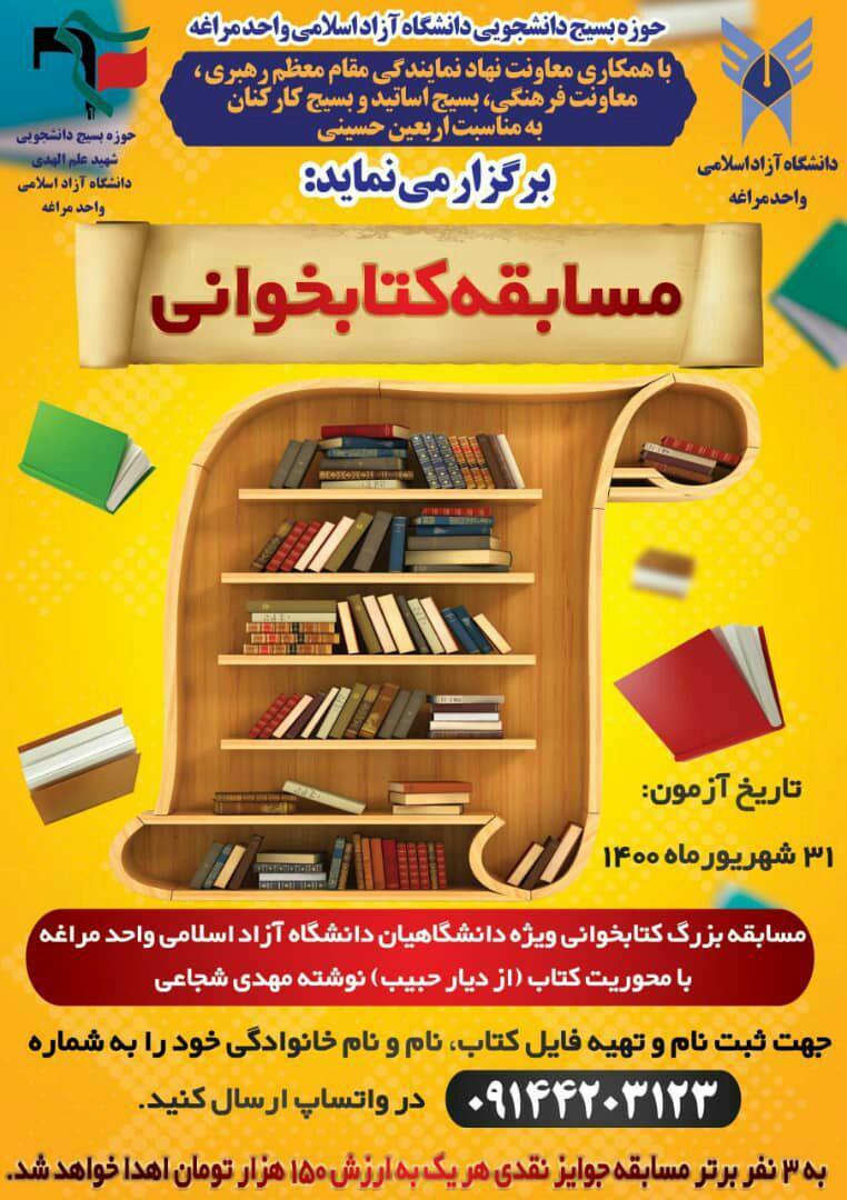 برگزاری مسابقه کتابخوانی ((از دیار حبیب))